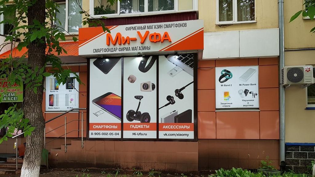 Почему стоит купить смартфон в магазине Ми-Уфа?
