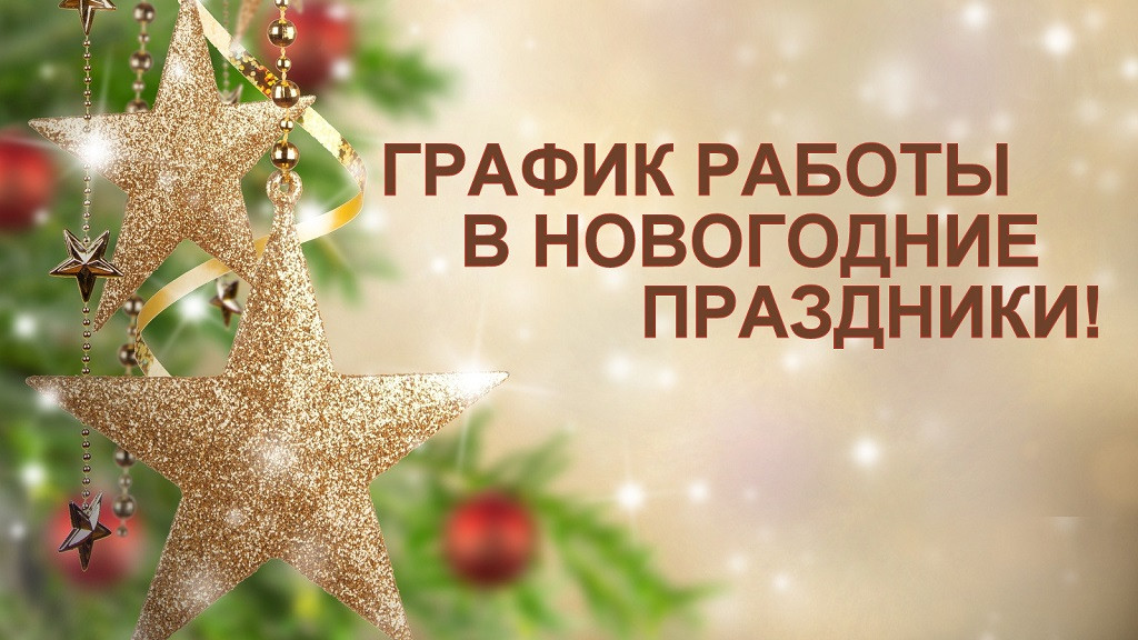 График работы магазина Ми-Уфа в праздничные дни