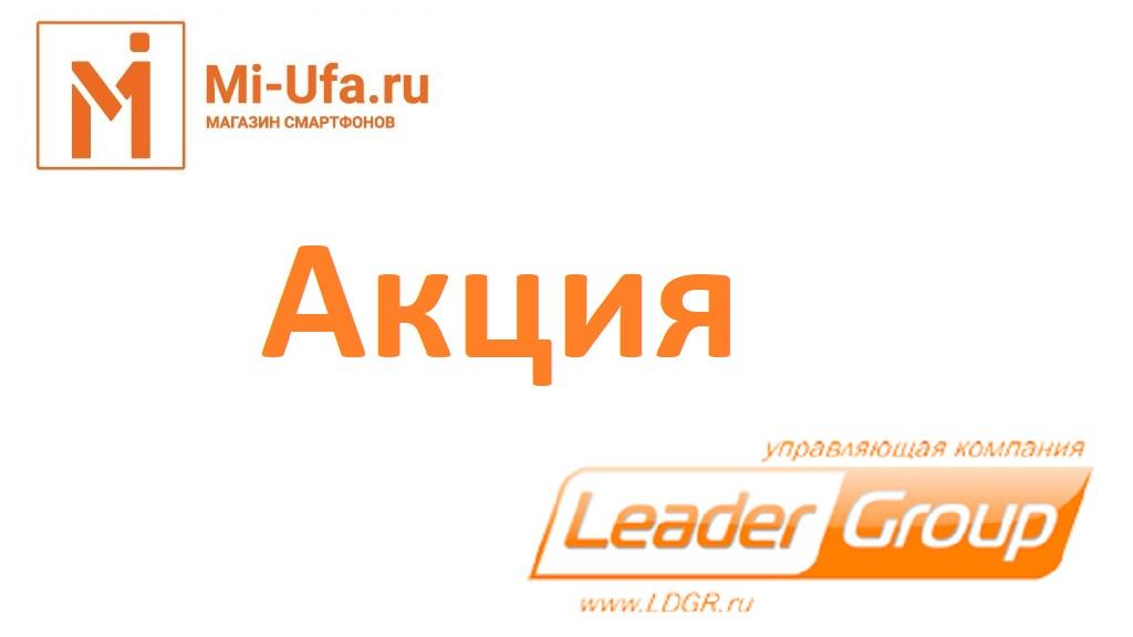 """Обменяй купон от """"Leader Group"""" на скидку в нашем магазине!"""